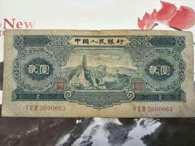 2元纸币回收价格表  第二套人民币2元市场行情分析
