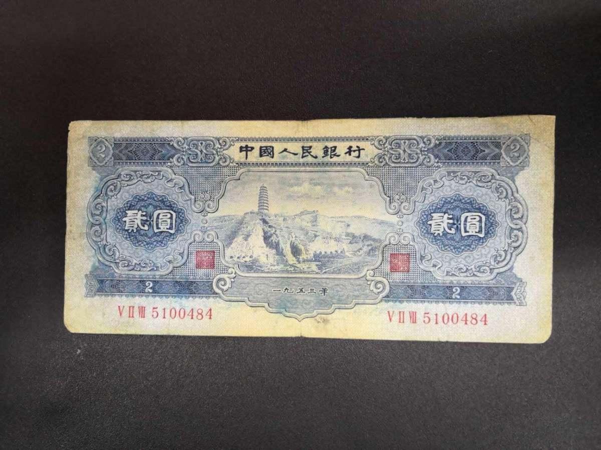 第一套人民币价格成天价,令人望而兴叹