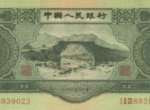 53年绿3元人民币价格表 53年绿3元人民币价格