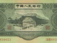 53年3元人民币收藏价格  第二套人民币3元纸币收藏意义