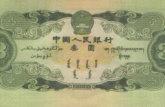 1953年10元人民币最新价格及市场行情分析