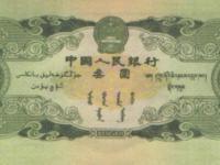 53年3元人民币真假鉴别  3元人民币收藏注意事项