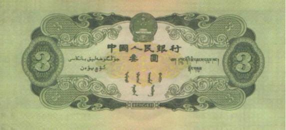 第二套人民币3元价格   苏三元升值空间大