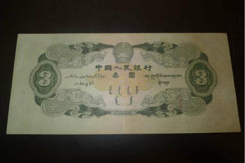 第二套人民币3元钱币价格,你见过这张绿三元吗?