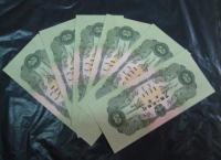第二套人民币3元如何鉴定真假?