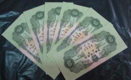 三元人民币值多少钱 三元人民币价格