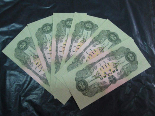 重庆回收收购旧版纸币钱币金银币纪念钞连体钞人民币