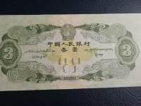 53年3元人民币收藏注意事项  三元纸币真假辨别