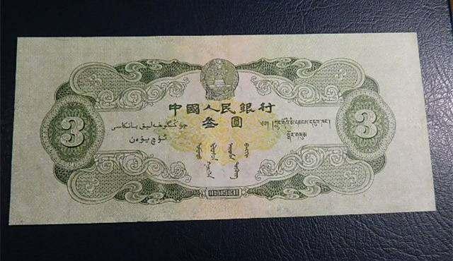 1953年3元纸币价格表   53版3元收藏浅析