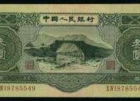 53版三元人民币回收价格