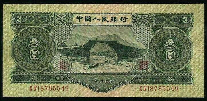1953年三元人民币值多少钱及投资浅析