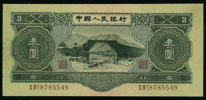 53版3元纸币值多少钱 53年3元纸币怎么鉴定真假