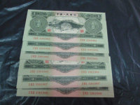 53年3元发行背景  53年3元人民币是否还能升值