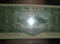 53版三元人民币值多少钱