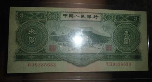 第二套人民币3元如何辨别真伪