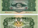 现在1953年三元人民币价格值多少钱,怎么辨别它的真假