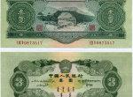 53年绿三元价格表 53年绿三元值多少钱?