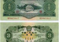 第二套人民币3元的收藏价值高不高