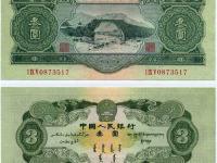 53年3元纸币还会不会升值  53年三元纸币收藏价值分析