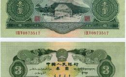 53年3元人民币价格及收藏行情