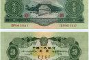 1953年3元纸币参考价格  1953年3元纸币收藏注意事项