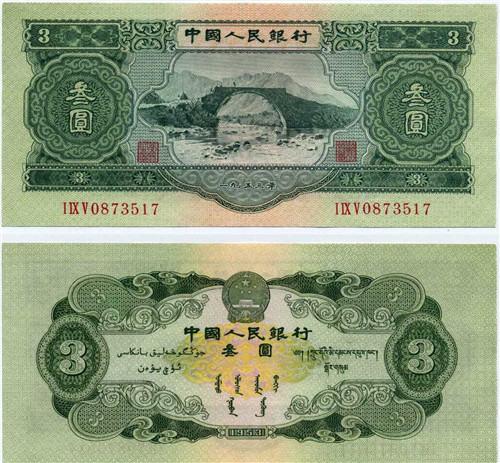 三元人民币值多少钱  三元人民币收藏价值