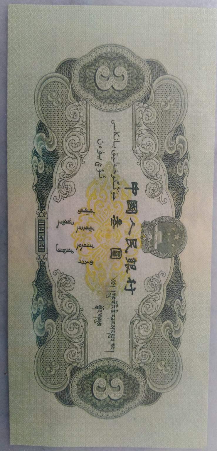 第二套1953年3元人民币最新报价是多少?