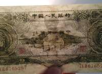 1953年3元最新价格