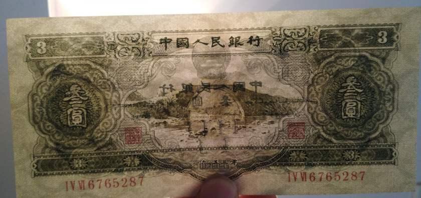 1953年绿3元人民币目前的价格是多少?