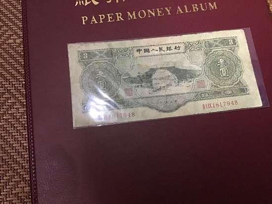 苏三元人民币