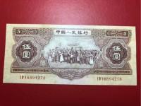 1953年5元人民币纪念价值如何  1953年5元人民币投资前景