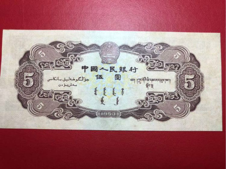 第二套人民币5元如何鉴别真伪