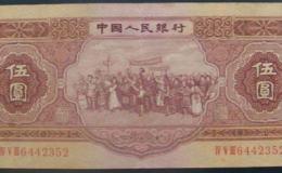 53年5元价格及收藏行情