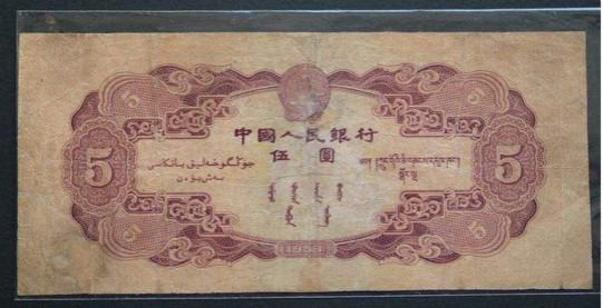 1953年5元历史背景  1953年5元纸币行情分析