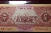 1953年5元人民币价格及鉴定方法