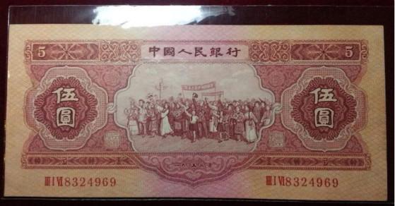 第二套人民币红5元价格   53版5元收藏价值分析