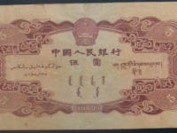 1953年5元纸币目前价格是多少  1953年5元收藏意义