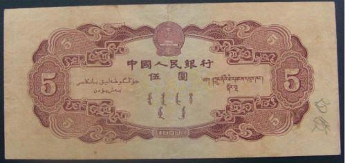 第二套人民币五元的价格   53版红五元值得收藏投资