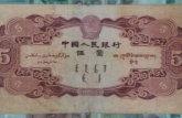 1953年5元纸币最新价格