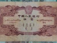 1953年5元纸币值多少钱  值不值得投资收藏