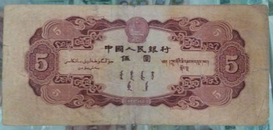 1953年版5元人民币现在值多少钱