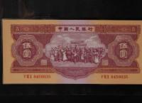1953年5元紙幣收藏分析
