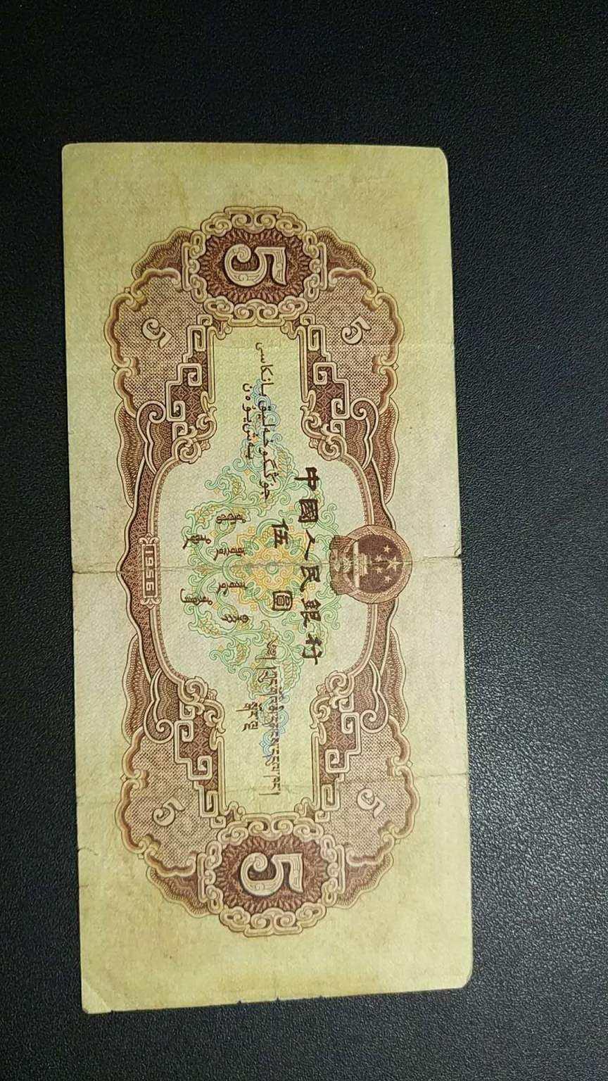 第二套1953年紅五元最新報價及收藏價值分析