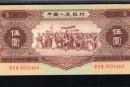 1953年5元纸币升值潜力大不大  1953年5元纸币价格走势如何
