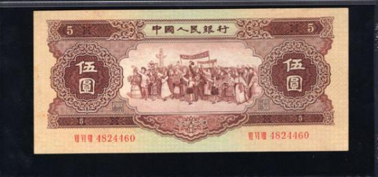 第二套1953年红五元最新报价及收藏价值分析