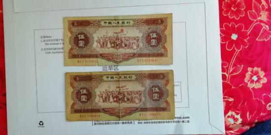 1956年5元纸币价格分析