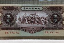 第二套人民币5元现在值多少钱?