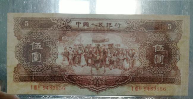 1956年5元纸币中哪个版本更加值钱