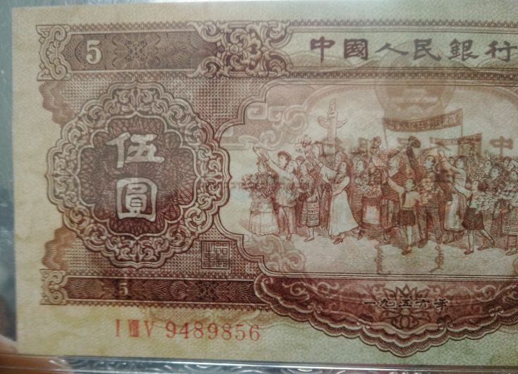 1956年5元人民币价格,1956年5元人民币收藏分析