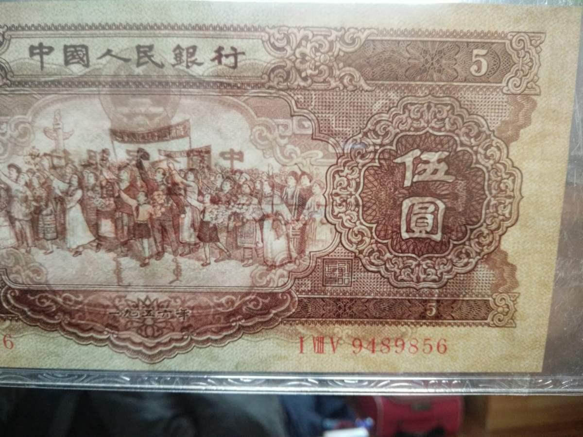 1956年海鸥水印5元值多少钱 怎么鉴定1956年海鸥水印5元真假
